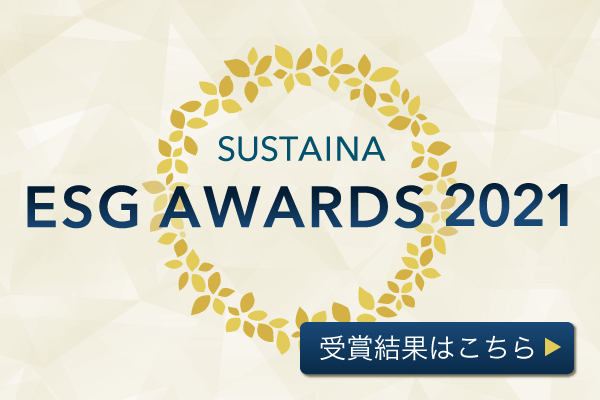 SUSTAINA ESG AWARDS 2020 受賞結果